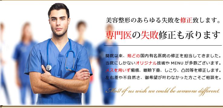 豊胸 失敗 東京