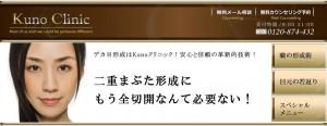 Kunoクリニック 二重・口コミ・評判