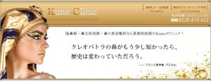 Kunoクリニック 隆鼻・評判・口コミ
