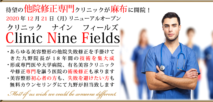 clinicninefields移転告知